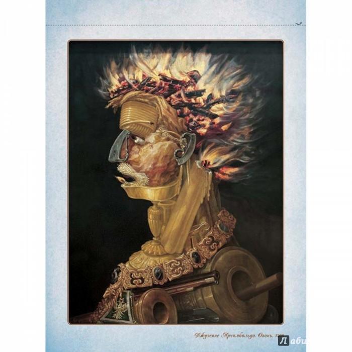Иллюстрация 1 из 4 для Джузеппе Арчимбольдо | Лабиринт - книги. Источник: Лабиринт