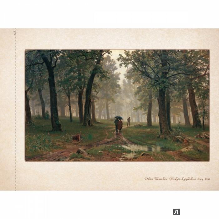Иллюстрация 1 из 4 для Иван Шишкин. И весел звучный лес… | Лабиринт - книги. Источник: Лабиринт