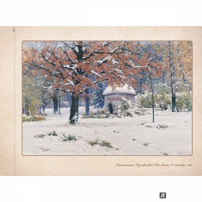 Иллюстрация 1 из 4 для Константин Крыжицкий | Лабиринт - книги. Источник: Лабиринт