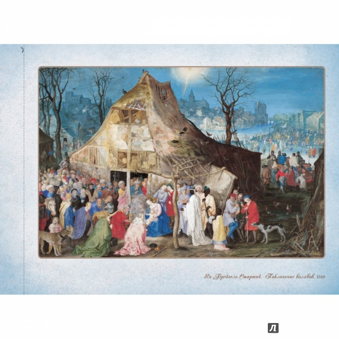 Иллюстрация 1 из 5 для Ян Брейгель Старший | Лабиринт - книги. Источник: Лабиринт