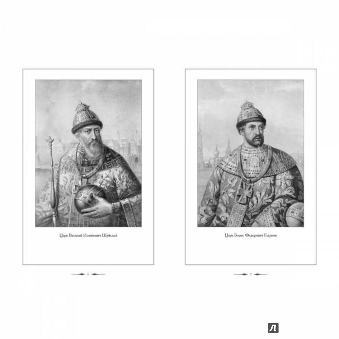 Иллюстрация 1 из 5 для Одежда и вооружение российских войск с 862 по 1700 гг. | Лабиринт - книги. Источник: Лабиринт