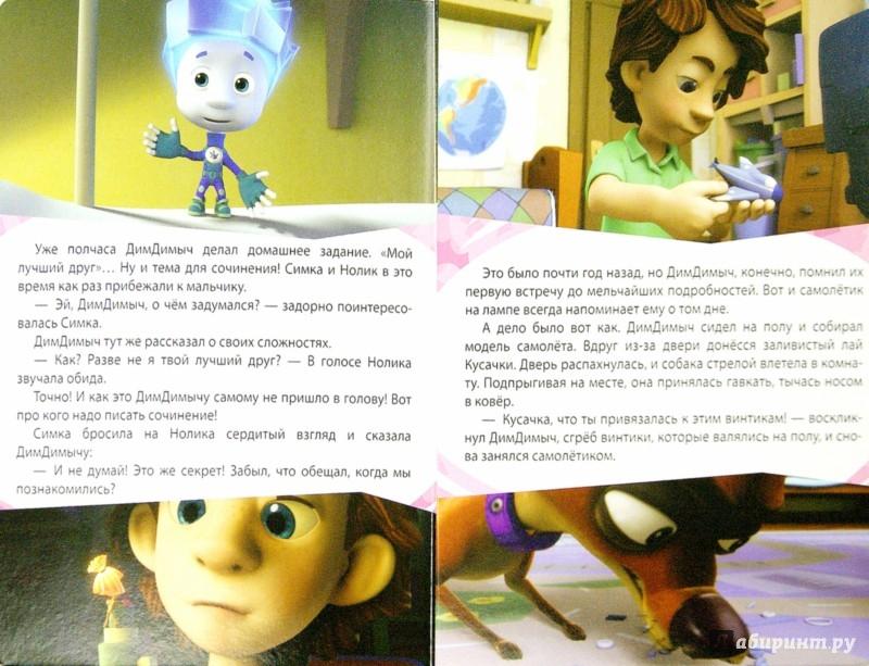 Иллюстрация 1 из 12 для Фиксики. Любимые истории Нолика. Винтики | Лабиринт - книги. Источник: Лабиринт