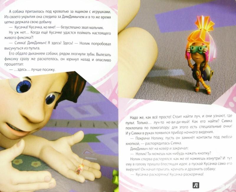 Иллюстрация 1 из 8 для Фиксики. Любимые истории Нолика. Пульт | Лабиринт - книги. Источник: Лабиринт