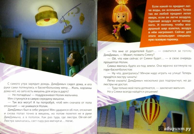 Иллюстрация 1 из 5 для Фиксики. Любимые истории Папуса. Воздушный шар | Лабиринт - книги. Источник: Лабиринт