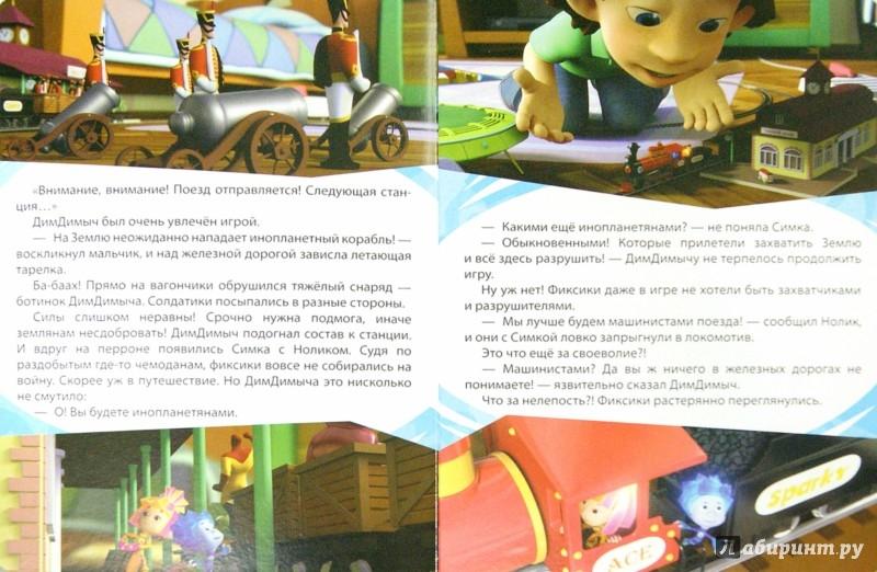 Иллюстрация 1 из 4 для Фиксики. Любимые истории Симки. Железная дорога | Лабиринт - книги. Источник: Лабиринт