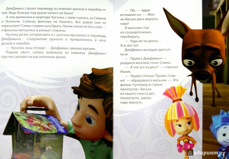 Иллюстрация 1 из 5 для Фиксики. Любимые истории Симки. Компакт-диск | Лабиринт - книги. Источник: Лабиринт