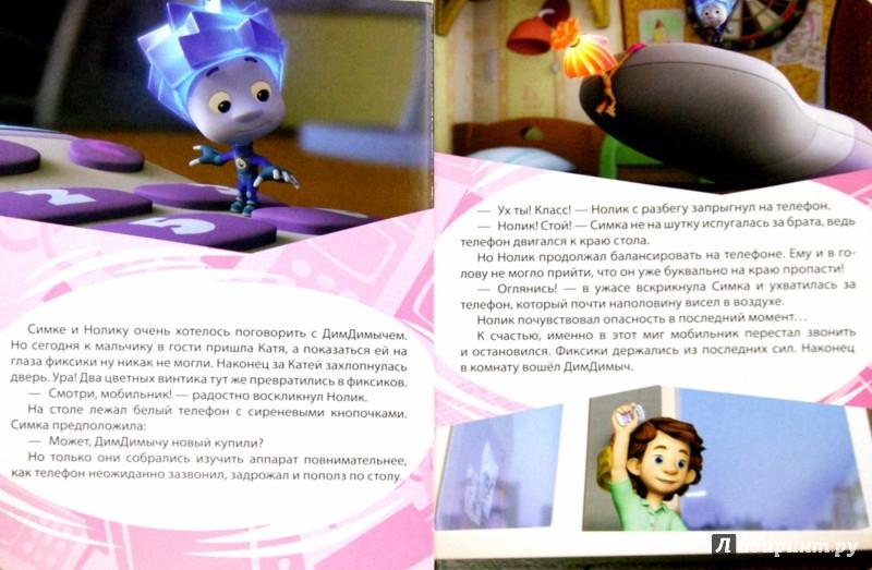 Иллюстрация 1 из 9 для Фиксики. Любимые истории Симки. Эсэмэски | Лабиринт - книги. Источник: Лабиринт