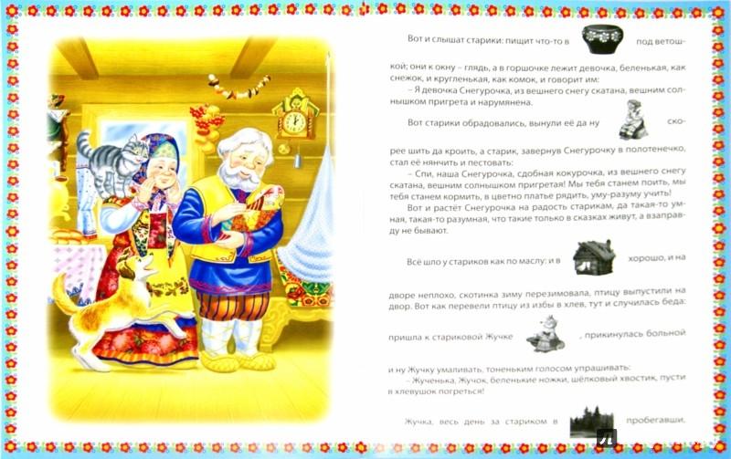 Иллюстрация 1 из 34 для Девочка Снегурочка. Мальчик с пальчик | Лабиринт - книги. Источник: Лабиринт