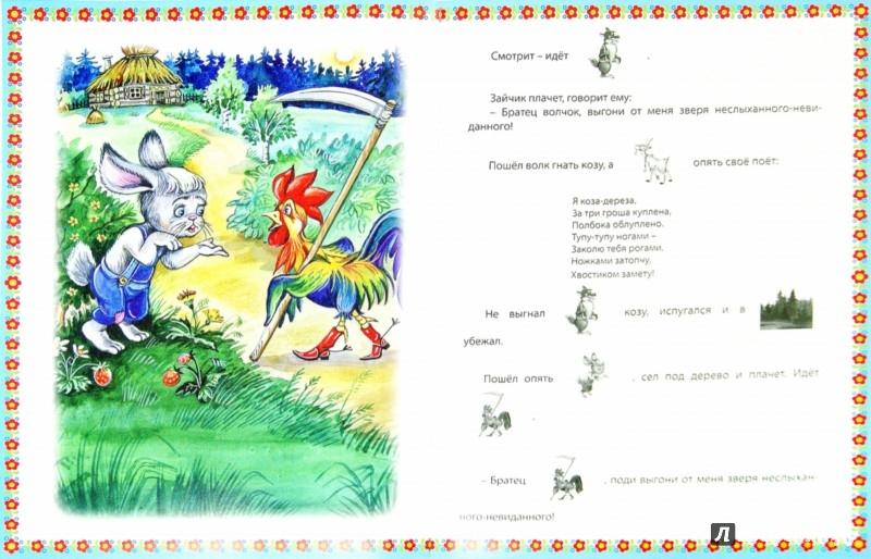 Иллюстрация 1 из 31 для Коза-дереза. Ячменное зернышко | Лабиринт - книги. Источник: Лабиринт