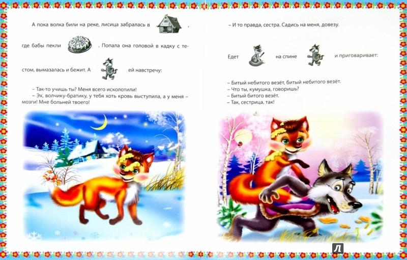Иллюстрация 1 из 14 для Лисичка-сестричка и волк. Зимовье зверей   Лабиринт - книги. Источник: Лабиринт