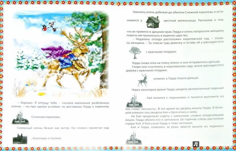 Иллюстрация 1 из 37 для Снежная королева. Новое платье короля | Лабиринт - книги. Источник: Лабиринт