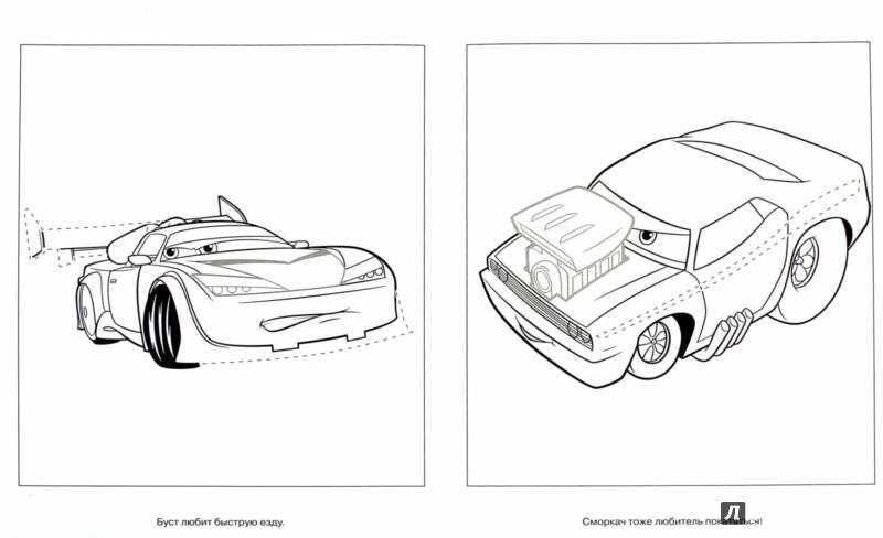 Иллюстрация 1 из 17 для Умная раскраска. Тачки (№14133) | Лабиринт - книги. Источник: Лабиринт