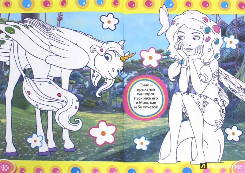 Иллюстрация 1 из 30 для Мия и я. Нарисуй и раскрась | Лабиринт - книги. Источник: Лабиринт