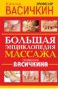 Васичкин Владимир Иванович Большая энциклопедия массажа профессора Васичкина