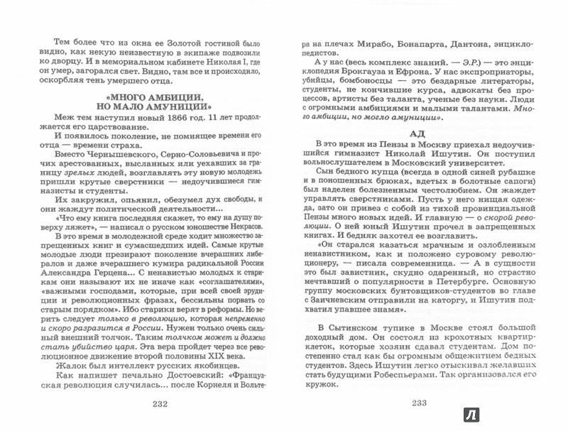 Иллюстрация 1 из 5 для Убийство императора. Александр II и тайная Россия - Эдвард Радзинский | Лабиринт - книги. Источник: Лабиринт