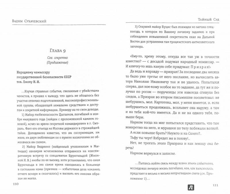 Иллюстрация 1 из 20 для Тайный суд - Вадим Сухачевский | Лабиринт - книги. Источник: Лабиринт