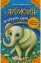 Айрислин— небесный слон, Аржиловская Марина