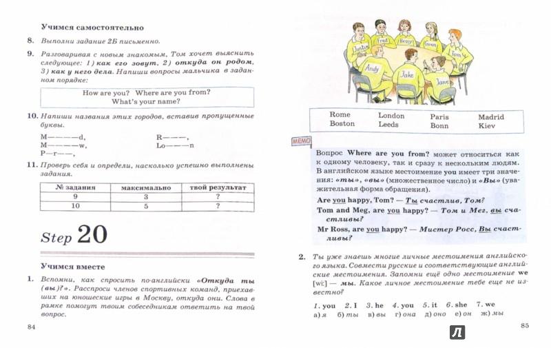 Иллюстрация 1 из 14 для Английский язык как второй иностранный. 1 год обучения. 5 класс. Учебник. Вертикаль. ФГОС - Афанасьева, Михеева | Лабиринт - книги. Источник: Лабиринт