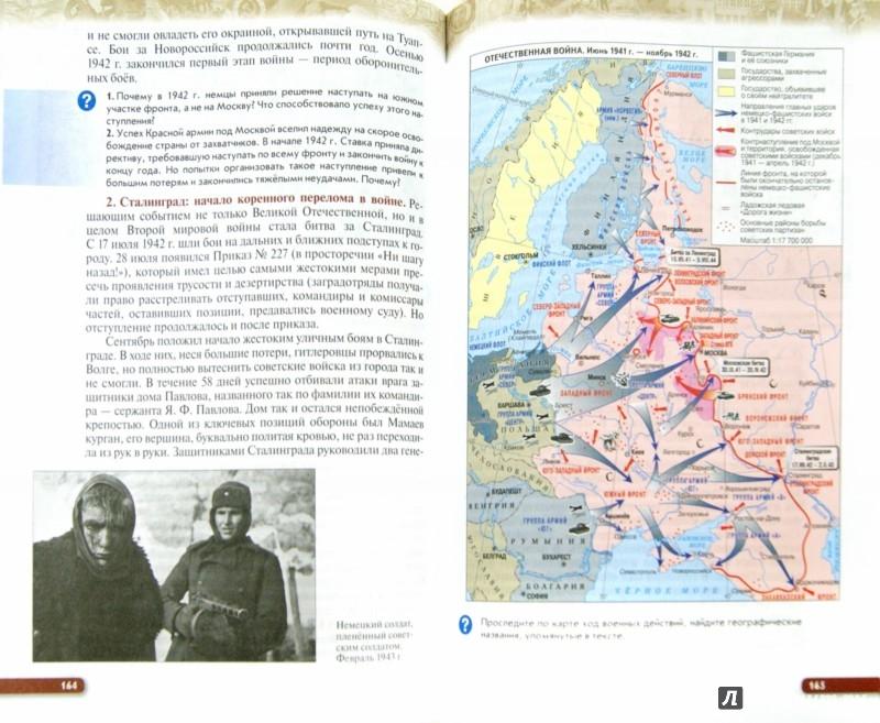 ГДЗ Всеобщая История с древнейших времен до конца 19 века 10 класс Волобуев Базовый уровень