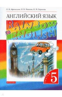 Английский язык. 5 класс. Учебник. В 2-х частях. Часть 2. Вертикаль. ФГОС