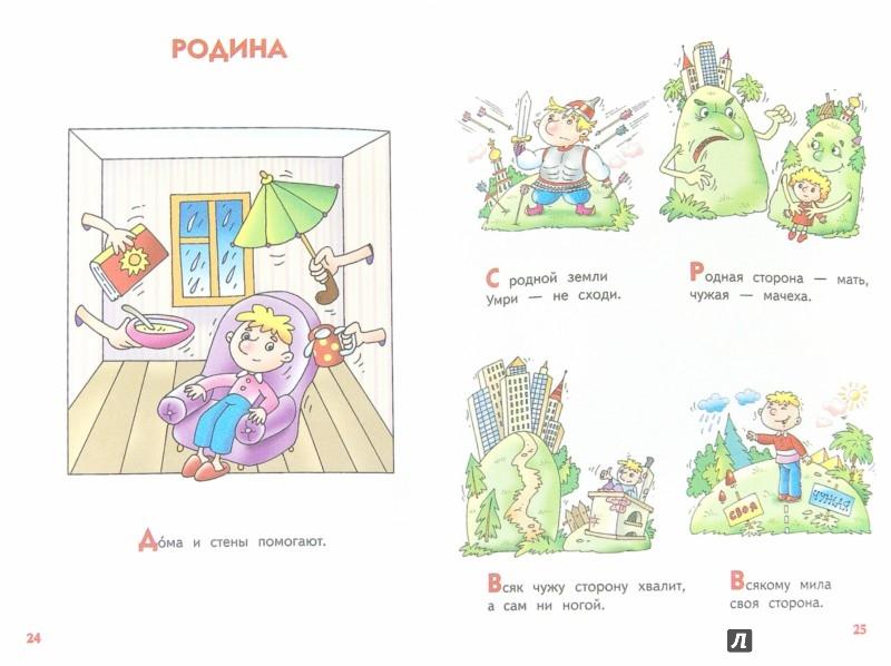 Иллюстрация 1 из 22 для Русские народные загадки, пословицы и поговорки | Лабиринт - книги. Источник: Лабиринт