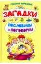 Русские народные загадки, пословицы и поговорки русские народные пословицы поговорки