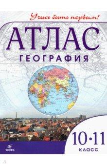 География. Учись быть первым! 10 класс. Атлас. ФГОС научная литература по географии