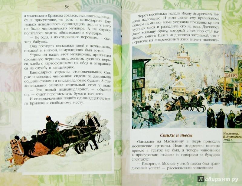Иллюстрация 1 из 13 для Жизнь замечательных детей - Валерий Воскобойников | Лабиринт - книги. Источник: Лабиринт
