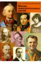 Воскобойников Валерий Михайлович Жизнь замечательных детей воскобойников в жизнь замечательных детей книга пятая