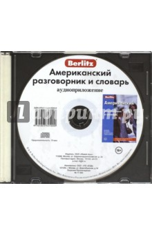 Американский разговорник и словарь. Аудиоприложение (CD) немецкий разговорник и словарь аудиоприложение cd