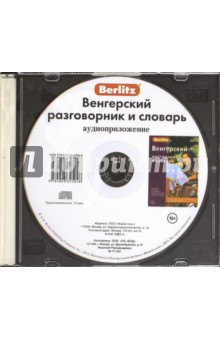 Венгерский разговорник и словарь. Аудиоприложение (CD) немецкий разговорник и словарь аудиоприложение cd
