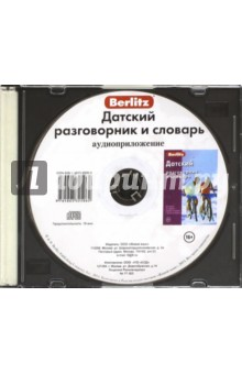 Датский разговорник и словарь. Аудиоприложение (CD) немецкий разговорник и словарь аудиоприложение cd