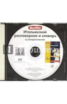 Итальянский разговорник и словарь. Аудиоприложение (CD)