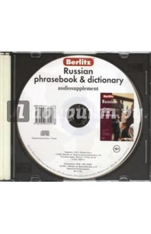 Русский разговорник и словарь. Аудиоприложение (CD) немецкий разговорник и словарь аудиоприложение cd