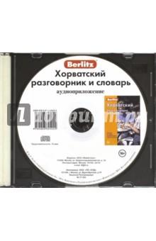 Хорватский разговорник и словарь. Аудиоприложение (CD) немецкий разговорник и словарь аудиоприложение cd