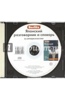 Японский разговорник и словарь. Аудиоприложение (CD) немецкий разговорник и словарь аудиоприложение cd
