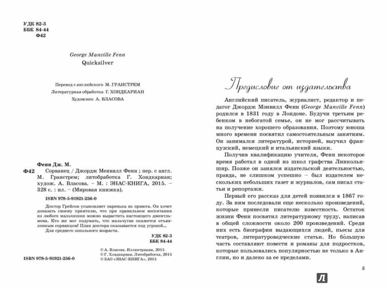 Иллюстрация 1 из 19 для Сорванец - Джордж Фенн | Лабиринт - книги. Источник: Лабиринт