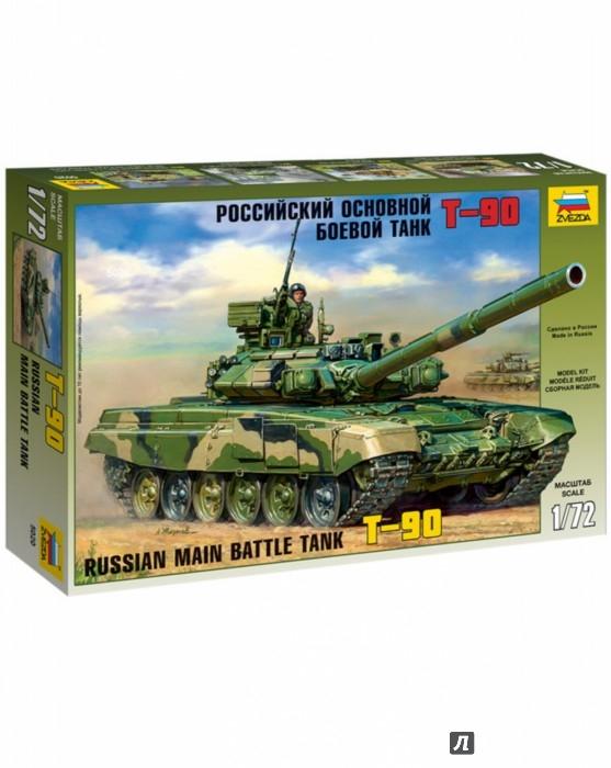 Иллюстрация 1 из 4 для Российский танк Т-90 (5020) | Лабиринт - игрушки. Источник: Лабиринт