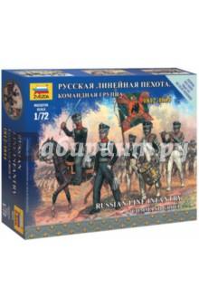 Русская линейная пехота. Командная группа (6815) Звезда