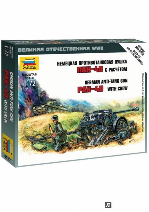 Иллюстрация 1 из 10 для Немецкая противотанковая пушка ПАК-40 с расчётом (6257) | Лабиринт - игрушки. Источник: Лабиринт