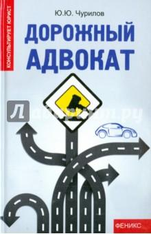 Дорожный адвокат новые штрафы рф 2010