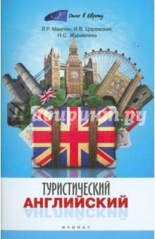 Туристический английский