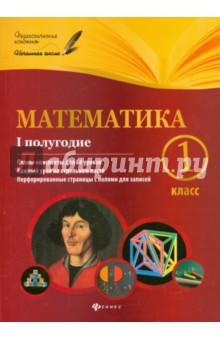 Математика. 1 класс. I полугодие. Планы-конспекты