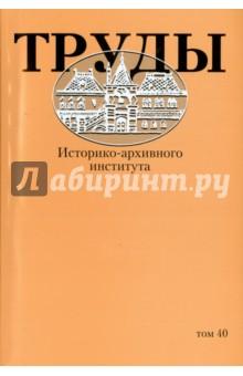 Труды Историко-архивного института. Том 40 отзывы