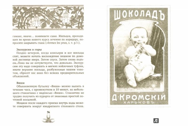 Иллюстрация 1 из 18 для Новейший самоучитель рекламы - Аверченко, Черный, Тэффи | Лабиринт - книги. Источник: Лабиринт