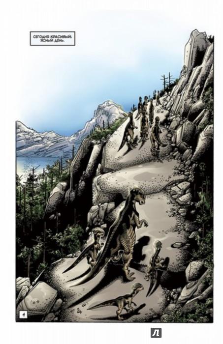 Иллюстрация 1 из 17 для Палео. Выпуск №3 - Джим Лоусон | Лабиринт - книги. Источник: Лабиринт