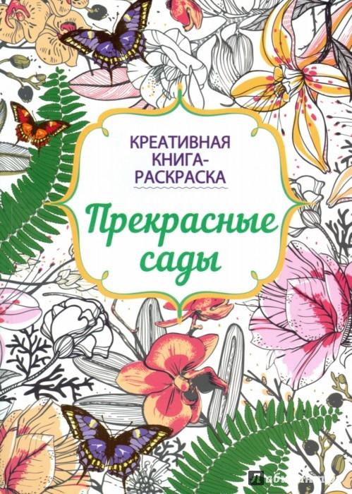 Иллюстрация 1 из 29 для Книга-раскраска. Прекрасные сады | Лабиринт - книги. Источник: Лабиринт