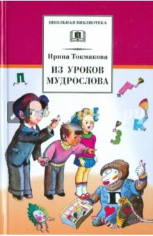 Токмакова Ирина Петровна » Из уроков Мудрослова