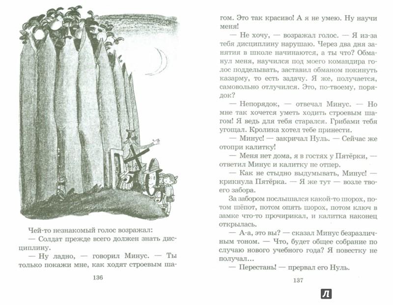 Иллюстрация 1 из 60 для Из уроков Мудрослова - Ирина Токмакова | Лабиринт - книги. Источник: Лабиринт
