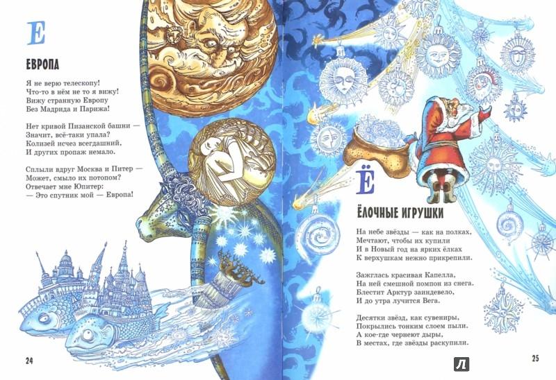 Иллюстрация 1 из 20 для Звёздная книга - Усачев, Дядина | Лабиринт - книги. Источник: Лабиринт
